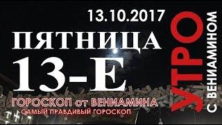 ПЯТНИЦА-13. УТРО с ВЕНИАМИНОМ. 13 ОКТЯБРЯ