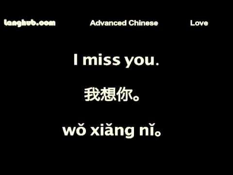 Love - Langhub.com [Learn Mandarin Chinese]