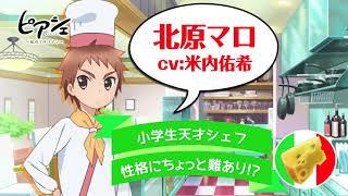 TVアニメ『ピアシェ~私のイタリアン~』キャラクター紹介映像 TVアニメ...