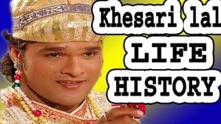 Khesari Lal Yadav - Biography | History khesari lal yadav  | जाने कैसे बने खेसारी लाल  सुपरस्टार