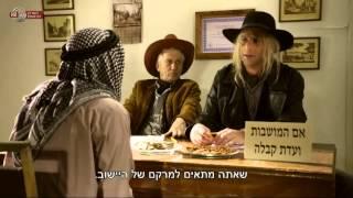 היהודים באים - פרק 7 | כאן 11 לשעבר רשות השידור