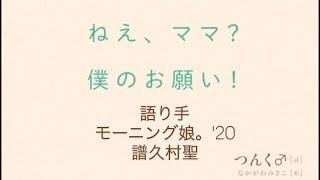 譜久村聖です つんく♂さんの絵本 「ねぇ、ママ?僕のお願い!」 自分自身読んでもらうのが大好きで いつも弟と2人で「読んで〜!!」とお願いしていました その時の気持ちを ...