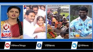 YS Jagan Walks Alipiri Steps | Sankranti Festival Rush | Drunken Drivers In Prison | Teenmaar News