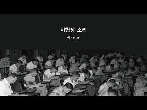 [내옆자리남자]시험시간 80분짜리 리얼 시험장 사운드//80 min of the real exam room sound!!(ASMR)(white noise)