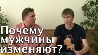 видео психология мужчины