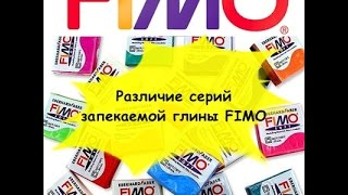 Различие серий запекаемой полимерной глины FIMO