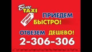 видео такси дешево