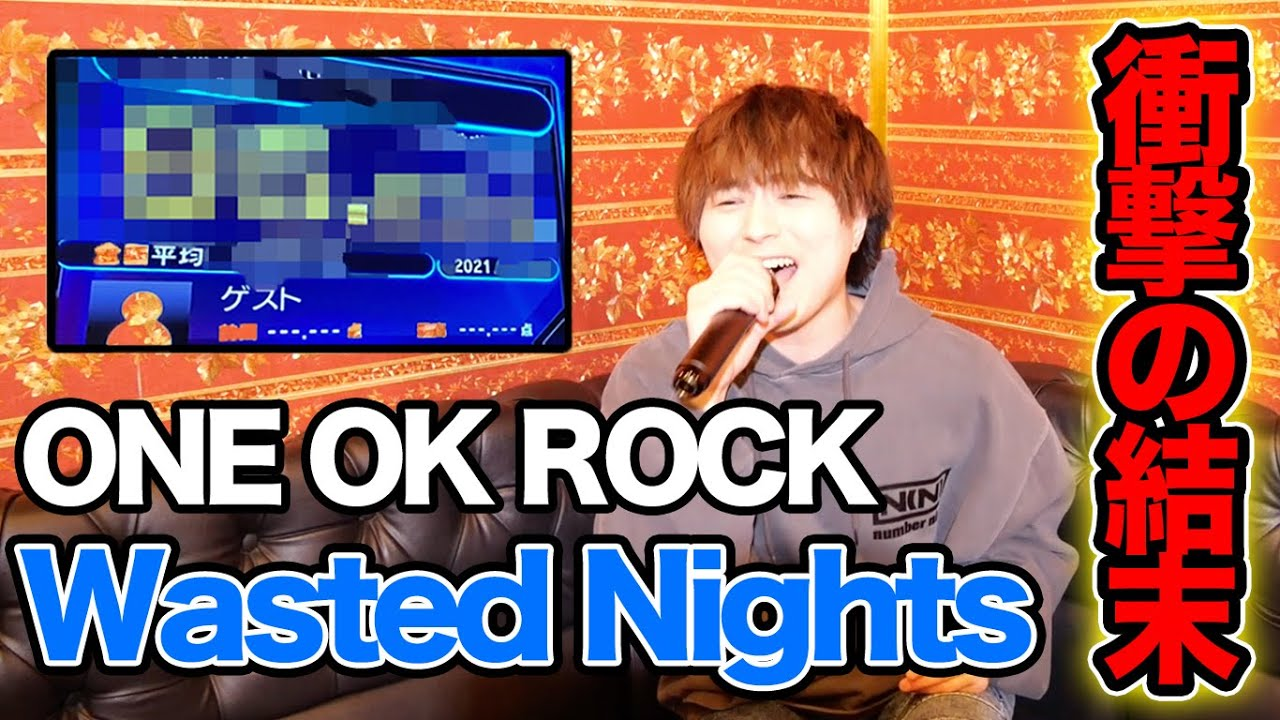 路上ライブで歌いまくってきたONE OK ROCKのWasted Nightsならカラオケ採点95点以上出せる説