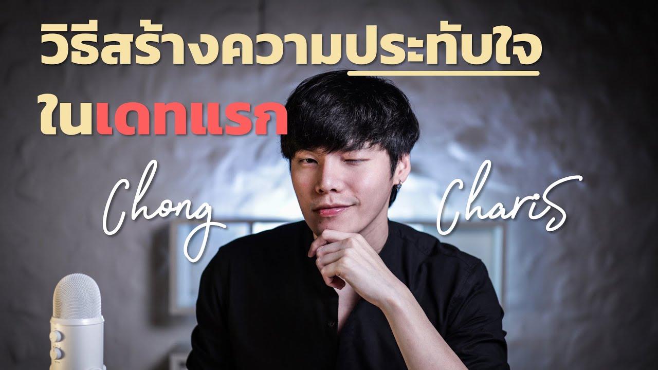 วิธีสร้างความประทับใจ...ในเดทแรก   Chong Charis