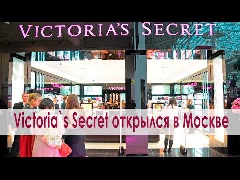 Виктория Сикрет открылся в Москве. Магазин Victoria`s Secret открылся в Москве
