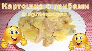 Картошка с солеными грибами в мультиварке.