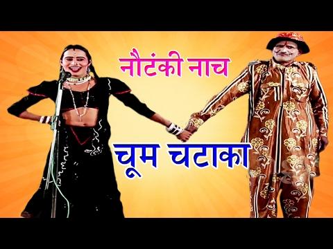 चूम चटाका | Bhojpuri Nautanki Song | New Nach Nautanki 2017