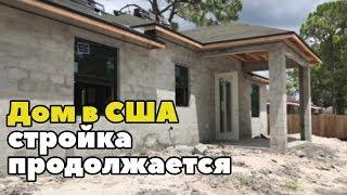 Мой дом в США. Стройка дома в Америке фасад крыша светильники