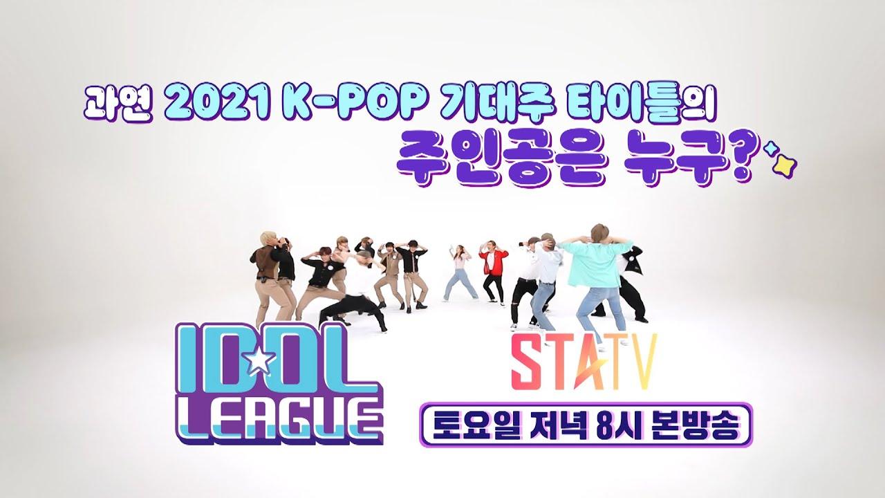 처음부터 장난 아니에요❗ ⭐2021 K-POP 기대주 KINGDOM & JUST B⭐ 아이돌리그