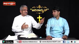 Jeevitamruth│Episode 294│Daijiworld Television