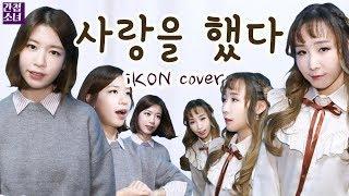 iKON 아이콘 - 사랑을했다(Love scenario) cover 간첩소녀 분신술 버전!