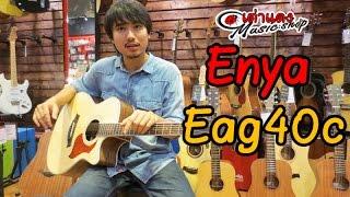 รีวิว กีต้าร์โปร่ง Enya รุ่น Eag40c and Eag40c Presys+ Review by Joe เต่าแดง (Taodang)