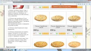 Пицца, суши, роллы в Дубне: как заказать?(Заказать пиццу, суши, роллы в городе Дубна и окрестностях на сайте http://кабуки.su На сайте вы всегда можете..., 2014-07-16T09:01:13.000Z)