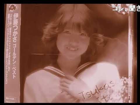 ■1981 伊藤つかさ 夕暮れ物語