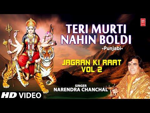 Teri Murti Nahin Boldi Bulaya devi Bhajan Narendra Chanchal [Full Video Song] I Jagran Ki Raat Vol.2