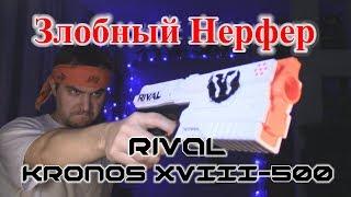 [ОБЗОР НЕРФ] Rival Kronos XVIII-500 (Кронос)