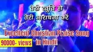 TERI STUTI HO - Another awesome Hindi Christian Praise Song from Praising My Saviour Worship Concert