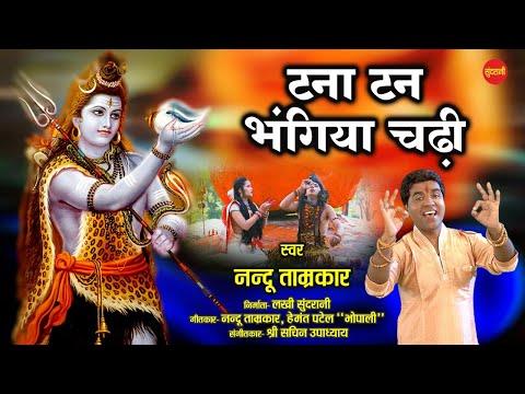 शिव सावन स्पेशल भजन - टना टन भंगिया चढ़ी - Tanaa Tan Bhangiya Chathi - Nandu Tamrakar 9340275934