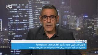 محلل سياسي إسرائيلي: القانون الجديد قد يمهد لضم مناطق في الضفة الغربية