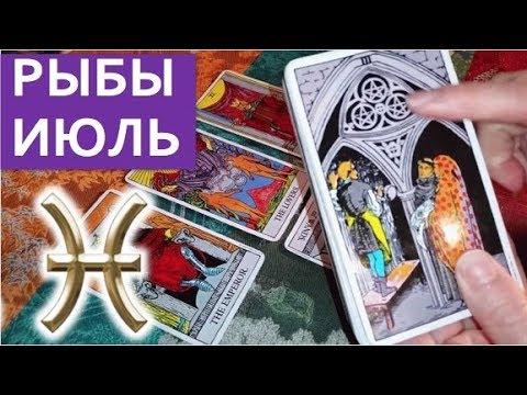 РЫБЫ ТАРО ПРОГНОЗ ИЮЛЬ 2018 / Душевный гороскоп Павел Чудинов