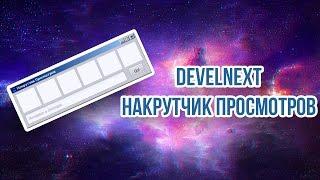 DevelNext - Накрутчик Просмотров