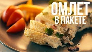 Омлет в пакете [eat easy]