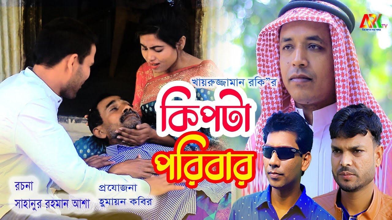 Download কিপটা পরিবার   kipta poriber   জীবনমুখী   anudabon   অনুধাবন  new bangla shotfilm 2021   ark tv নাটক