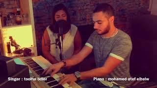 قربني ليك - غناء : توما بدير| الموزع محمد عاطف الحلو (Tomoma bdier  -  a2rbne leek (Cover