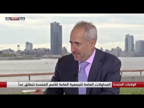 حوار مع المتحدث باسم الأمين العام للأمم المتحدة ستيفان دوجاريك  - نشر قبل 16 ساعة