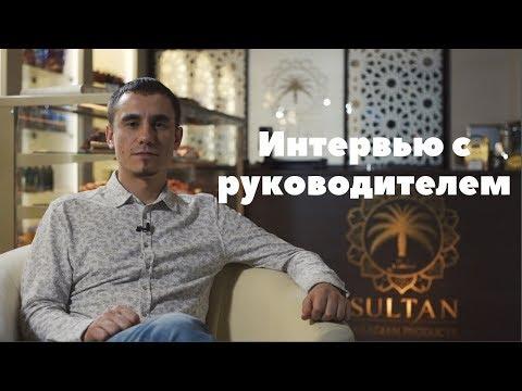 Интервью с руководителем компании SULTAN. Франшиза магазина.