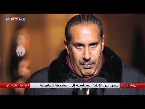 قطر.. من الإدانة السياسية إلى الملاحقة القانونية