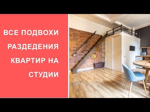 Все подвохи в разделении квартиры на студии/квартиры