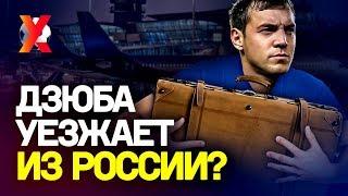 ДЗЮБА ПЕРЕХОДИТ В ИНТЕР? Звезда сборной России покоряет Европу