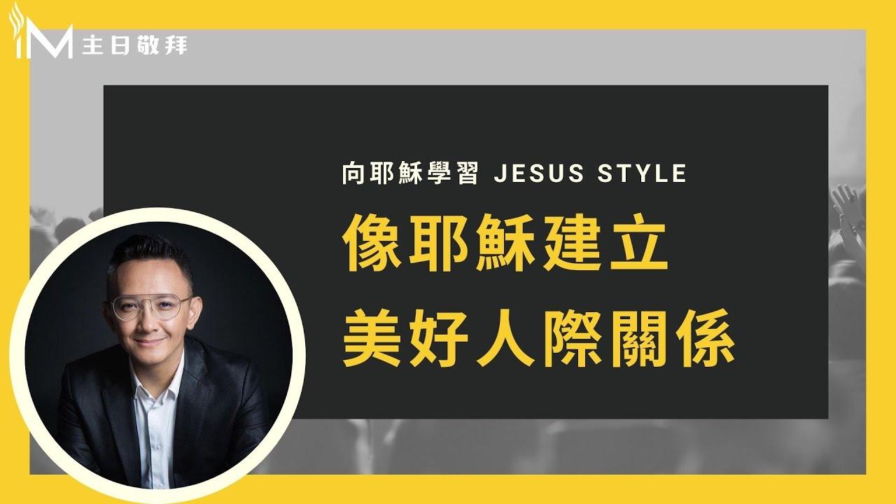 Jesus Style:向耶穌學習建立美好人際關係 - 松慕強牧師_20200802 Sunday