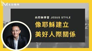 Publication Date: 2020-08-02 | Video Title: 向耶穌學習建立美好人際關係 - 松慕強牧師_20200802