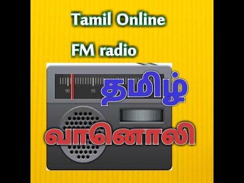Tamil FM radio ஒரு சிறிய பார்வை