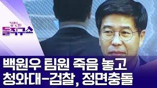 백원우 팀원 죽음 놓고 청와대-검찰, 정면충돌   김진의 돌직구쇼