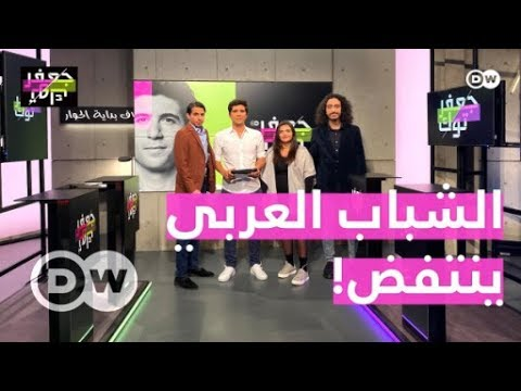 الشباب العربي ينتفض  جعفر توك