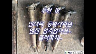 인젝터 동와샤 파손으로 엔진 압축압력샘! 출력부족~ 타…