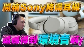 開箱 | SONY降噪藍牙耳機 WH1000X m3藍芽耳機 | 與airpods一樣快速連線「Men's Game玩物誌」