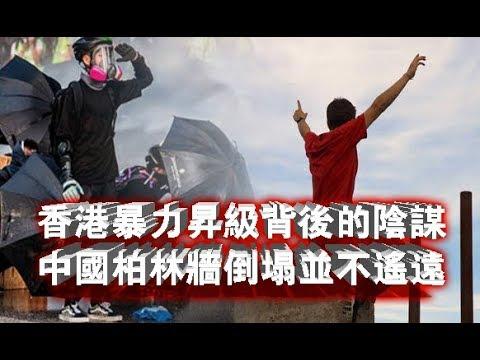 夏业良:香港暴力升级背后的中南海阴谋
