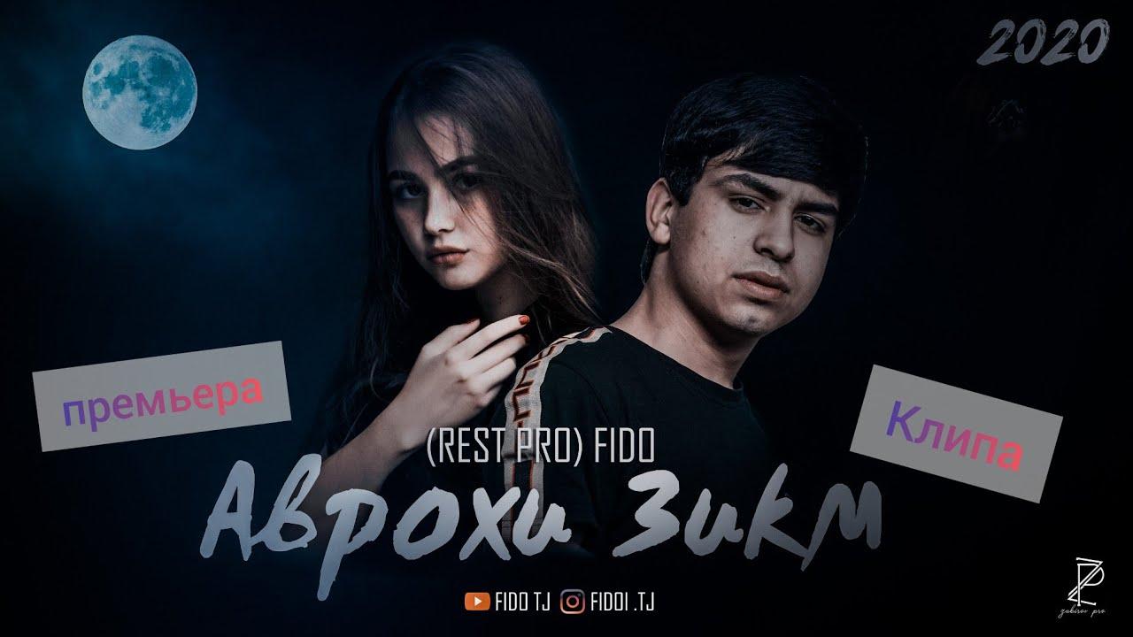 КЛИП! REST Pro ( FIDO ) - Аврохи Зикм 2020