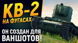 КВ-2 с ФУГАСНИЦЕЙ создан для ваншотов WoT Blitz Perfect M1nd Perfect_M1nd