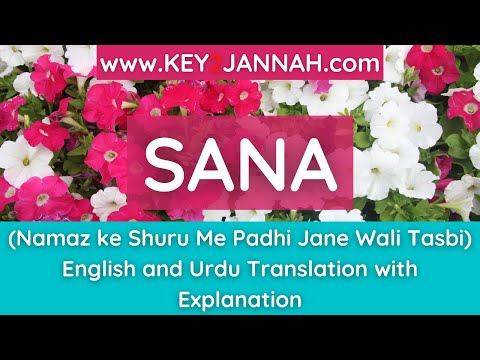 SANA (Namaz ke Shuru Me Padhi Jane Wali Tasbi) - English and Urdu Translation With Explanation