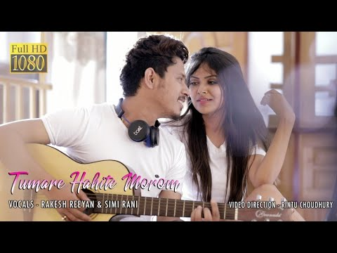 Tumare Hahite Morom   Rakesh Reeyan   Simi Rani   Panchii Patowary   Full Song 2018